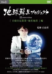 [T06201]DVD「地球蘇生プロジェクト15年ヴィジョン1」