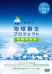 DVD『地球蘇生プロジェクト~短編映画集~』