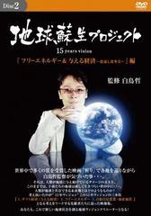 [T06202]DVD「地球蘇生プロジェクト15年ヴィジョン2」