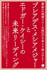 書籍「プレアデス・メシアメジャーとエドガー・ケイシーの未来リーディング」
