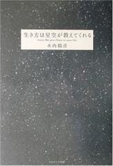 書籍「生き方は星空が教えてくれる」木内鶴彦著