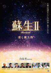 8/27『蘇生Ⅱ』シアタス調布ペアチケット+冊子 特別限定セット