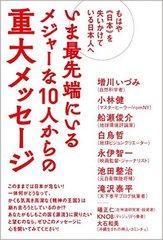 書籍「いま最先端にいるメジャーな10人からの重大メッセージ」