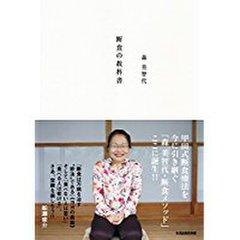 断食の教科書