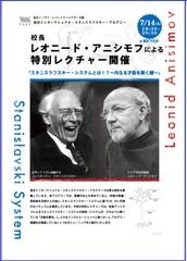 レオニード・アニシモフによる特別レクチャー「スタニスラフスキー・システムとは?!〜内なる才能を開く鍵〜」