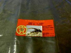 完熟カブトマット・6袋