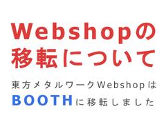 Webshop移転のお知らせ【リンク有】