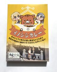ししくんのイノシシカレー(きみわたコラボポストカード付き)