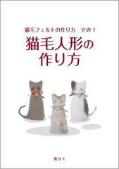 公式テキスト『猫毛人形の作り方』