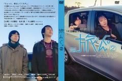 大沼優記 × 松本誠 × 片山耀将・旅企画DVD『旅んぐ。』②