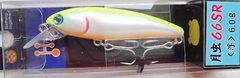 ハルシオンシステム 月虫66 シャローランナー P-COR(チャートバック・オレンジベリー・パール)