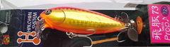 飛豚73 Prop ピンクバックゴールド