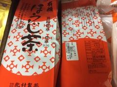 北村製茶 ほうじ茶150g