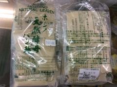 ホシノ天然酵母パン種50g×5袋