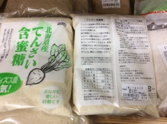 北海道産てんさい含蜜糖500g