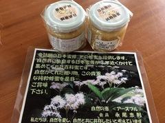 永尾さんの和蜜200g