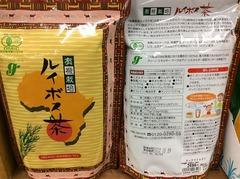 有機栽培 ルイボス茶1.8g×18
