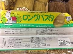 北海道産の小麦粉で作ったロングパスタ