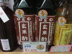 川添酢造 玄米酢720ml