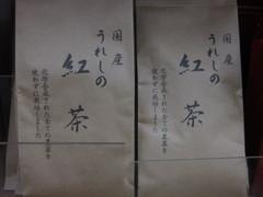 嬉野の無農薬紅茶80g