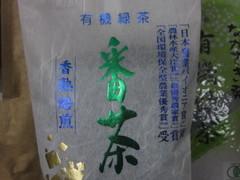 北村製茶 有機番茶100g