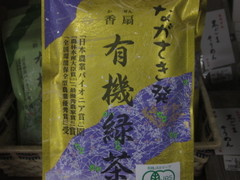 北村製茶 有機緑茶