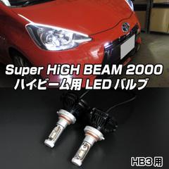スーパーハイビーム2000 HB3ハイビーム用