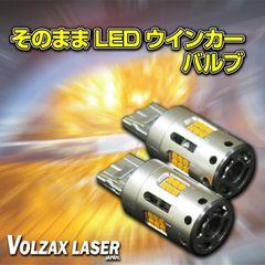 【T20ピンチ部違い】キャンセラー内蔵ウインカーLEDバルブ ショートタイプ2個セット
