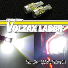 T10/T16スーパーリバース LEDバルブ