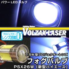 7.5W型 PSX26W(新型ハイエース) LEDフォグバルブ プロジェクターレンズバージョン