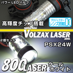 800LASERフォグバルブシリーズ クールホワイト PSX24W【超高輝度チップ採用】