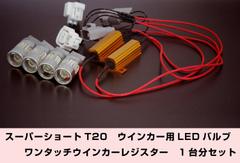 スズキ ハスラー LEDウインカーフルキット(前後1台分)