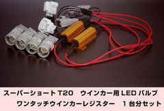 トヨタ ハリアー6#系 LEDウインカー コンプリートキット 1台分