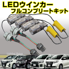 アルファード30系 LEDウインカーコンプリートキット