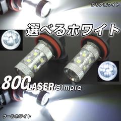 ★アクアNHP10 LEDフォグバルブ★800Laserシンプルシリーズ H16