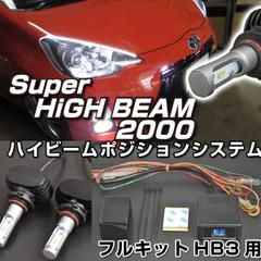 スーパーハイビーム2000 HB3ハイビームポジションフルキット