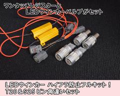 スズキ ジムニーJB23W LEDウインカーフルキット(前後1台分)