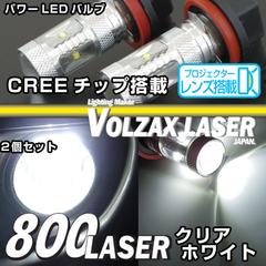 800LASERフォグバルブシリーズ クリアホワイト PSX26W【Cree XBチップ採用】