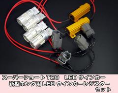 ホンダ ヴェゼル LEDウインカーコンプリートキット 1台分