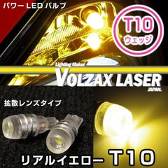 T10ウェッジ リアルイエロー2700 1.5W型LEDバルブ
