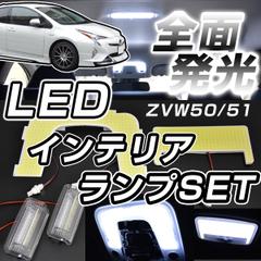 ★ZVW5# ルームLEDセット★全面発光ルームセット(標準ルーフ車専用)