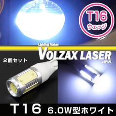 6.0W型 T16ウェッジバルブ【ホワイト】 VOLZAX LASER JAPAN