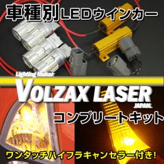 ★アクアNHP10 LEDウインカー★LEDウインカーコンプリートキット 1台分