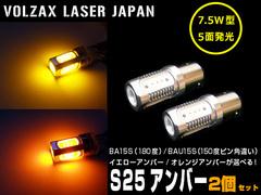 7.5W型 S25ピン角違い アンバー LEDバルブ VOLZAX LASER JAPAN