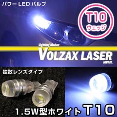 1.5W型 T10ウェッジバルブ ホワイト VOLZAX LASER JAPAN