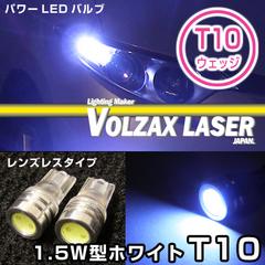 1.5W型 T10ウェッジバルブ レンズレスタイプ ホワイト VOLZAX LASER JAPAN