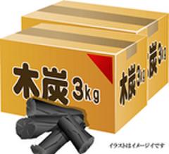 炭 (火炎2ヶ付き)