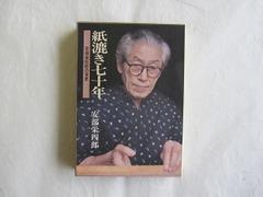書籍「紙漉き七十年 安部榮四郎の世界」