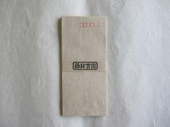 出雲和封筒(無地・10枚) ~ ビジネスにもプライベートにも最適なおしゃれな和紙の和封筒です。