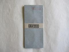 出雲和封筒(青・10枚) ~ ビジネスにもプライベートにも最適なおしゃれな和紙の和封筒です。